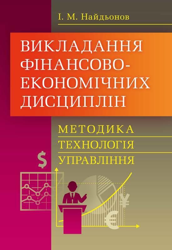Викладання фінансово-економічних дисциплін - купити і читати книгу
