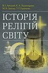 Історія релігій світу