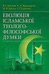 Еволюція ісламської теолого-філософської думки
