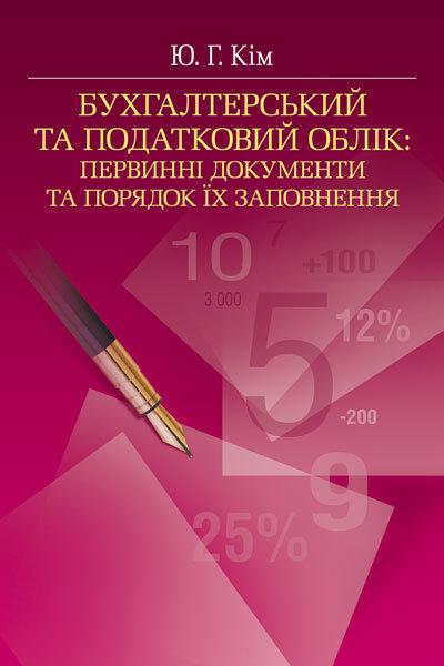 """Купить книгу """"Каталог Бухгалтерський та податковий облік: Первинні документи та порядок їх заповнення"""""""