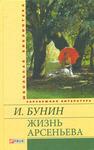 """Обложка книги """"Жизнь Арсеньева"""""""