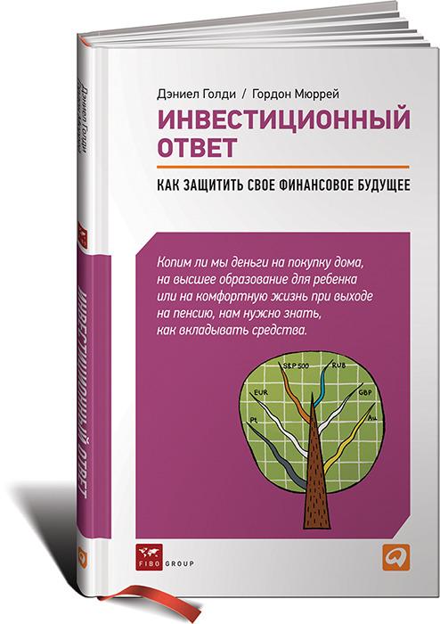 """Купить книгу """"Инвестиционный ответ. Как защитить свое финансовое будущее"""""""
