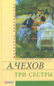 """Купить книгу """"Три сестры"""""""