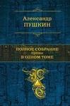 Александр Пушкин. Полное собрание прозы в одном томе