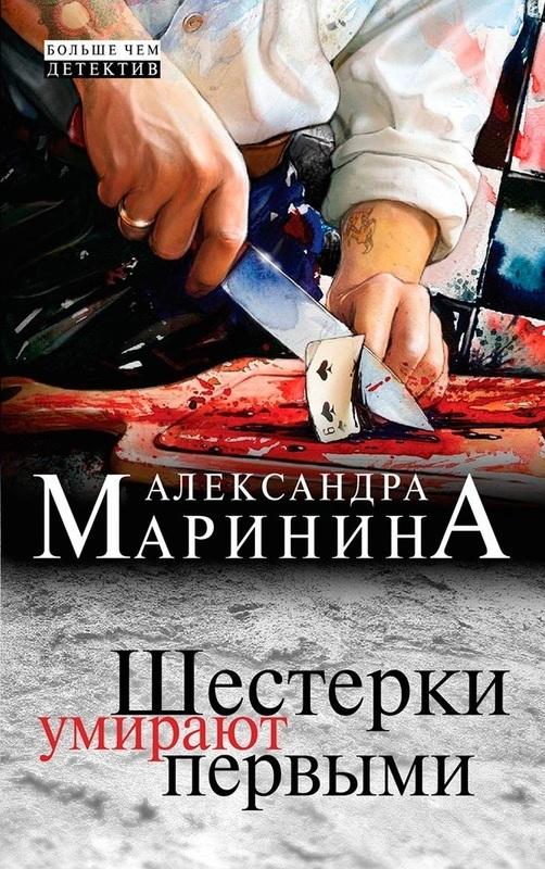 """Купить книгу """"Шестерки умирают первыми"""""""