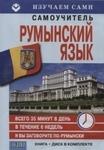 Румынский за 6 недель (CD+книга)