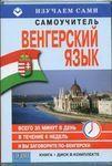 Венгерский за 6 недель (CD+книга)