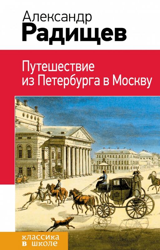 """Купить книгу """"Путешествие из Петербурга в Москву"""""""