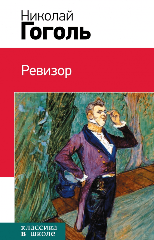 """Купить книгу """"Ревизор"""""""