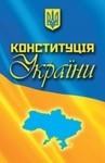 Конституція України (редакція 31.10.2012)