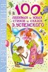 100 любимых новых стихов и сказок Э. Н. Успенского. Хрестоматия