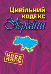Цивільний кодекс України (редакція 18.01.2013)