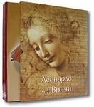 """Купить книгу """"Леонардо да Винчи. Художник, мыслитель, ученый. В 2 томах"""""""