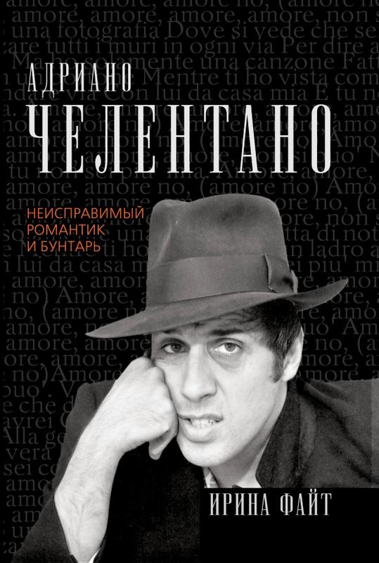 """Купить книгу """"Адриано Челентано. Неисправимый романтик и бунтарь"""""""