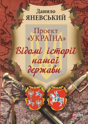Відомі історії нашої держави - купить и читать книгу