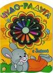 Чудо-радуга с Зайкой (+ 12 разноцветных восковых мелков)