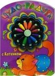 Чудо-радуга с Котенком (+ 12 разноцветных восковых мелков)