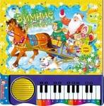 Зимние песенки. Пианино. Книжка-игрушка