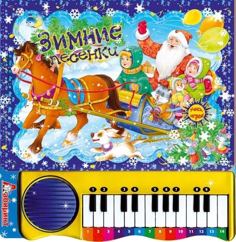 """Купить книгу """"Зимние песенки. Пианино. Книжка-игрушка"""""""