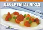 """Фото книги """"Десерты из ягод"""""""