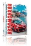 Автомобили. Энциклопедия для любознательных - купить и читать книгу