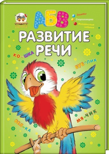 "Купить книгу ""Развитие речи"""