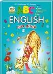 English для дітей