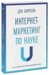 """Купить книгу """"Интернет-маркетинг по науке. Что, где и когда делать для получения максимального эффекта"""""""