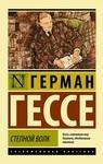 Обложки книг Герман Гессе