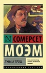Обложки книг Уильям Сомерсет Моэм