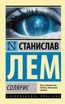 """Книга """"Солярис"""" обложка"""