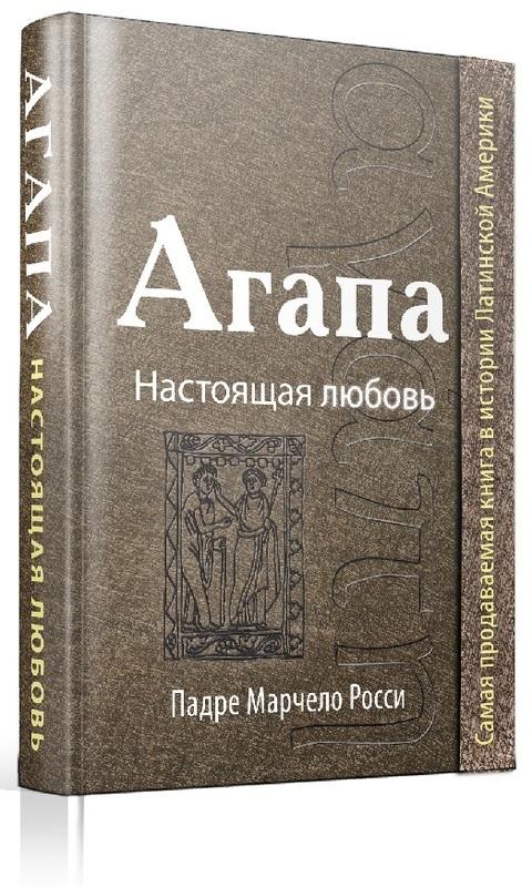 """Купить книгу """"Агапа. Настоящая любовь"""""""