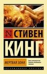 "Фото книги ""Мертвая зона"""