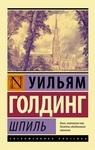 """Обложка книги """"Шпиль"""""""