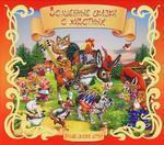 Волшебные сказки о животных