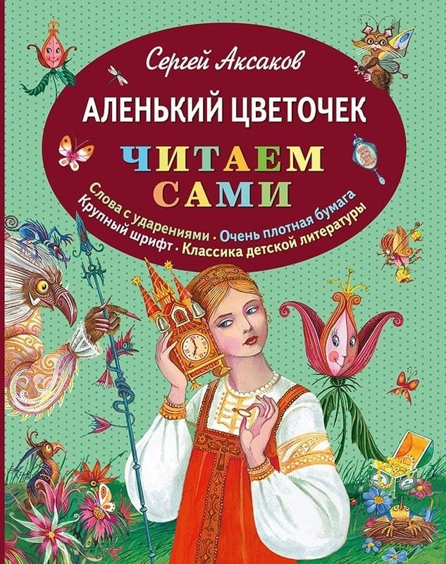 """Купить книгу """"Аленький цветочек"""""""