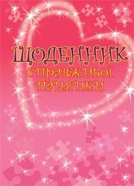"""Купить книгу """"Щоденник справжньої панянки"""""""