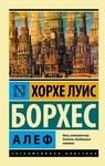 "Книга ""Алеф"" обложка"