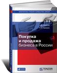 Покупка и продажа бизнеса в России