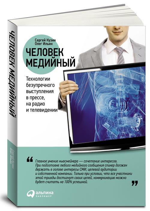 """Купить книгу """"Человек медийный. Технологии безупречного выступления в прессе, на радио и телевидении"""""""