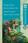 Дневники Адама и Евы / Adam's and Eve's Diaries (+ CD)