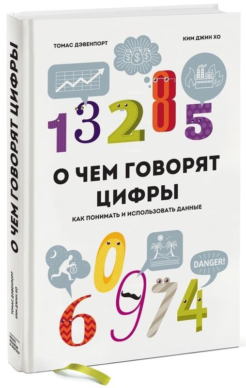 """Купить книгу """"О чем говорят цифры. Как понимать и использовать данные"""""""