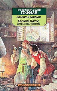 """Купить книгу """"Золотой горшок. Крошка Цахес, по прозванию Циннобер"""""""