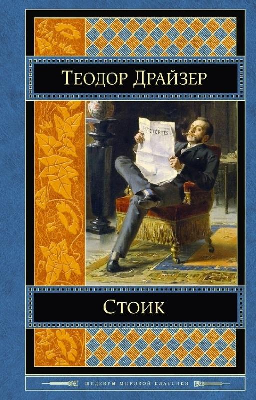 """Купить книгу """"Стоик"""""""