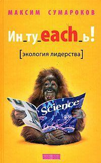 """Купить книгу """"Ин_ту_each_ь! Экология лидерства"""""""