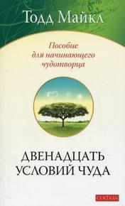 """Купить книгу """"Двенадцать условий чуда. Пособие для начинающего чудотворца"""""""