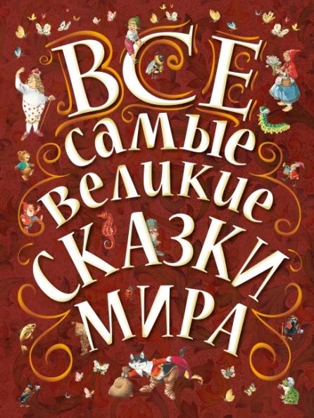 """Купить книгу """"Все самые великие сказки мира"""""""