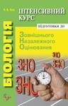 Біологія. Інтенсивний курс підготовки до зовнішнього незалежного оцінювання - 08