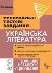 Українська література. Тренувальні тестові завдання - 08