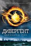 """Книга """"Дивергент"""" обложка"""